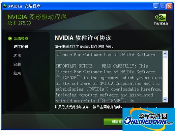 NVIDIA 显卡网吧定制版驱动  v307.73 中文官方正式版