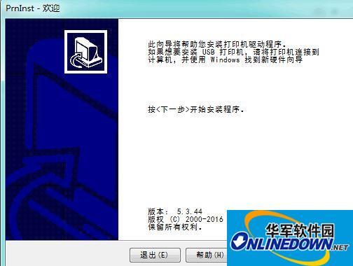 佳博GP-1324D打印机驱动  v5.3.4.4 官方版
