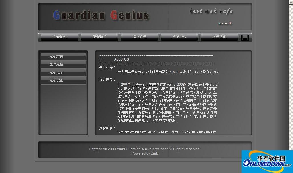GuardianGenius Beta1 PC版
