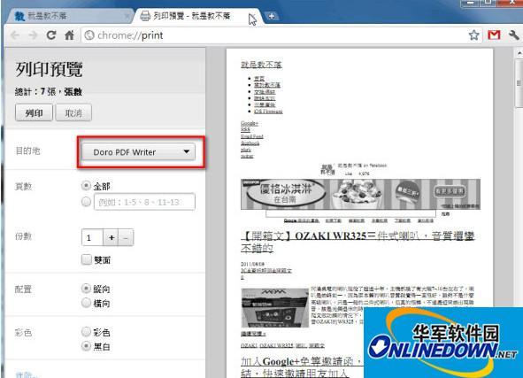 64位pdf虚拟打印机(Doro PDF Writer)  v1.90 正式安装版