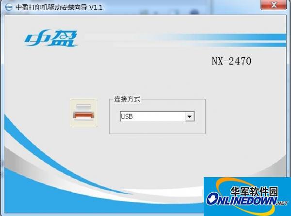 中盈NX-2470打印机驱动