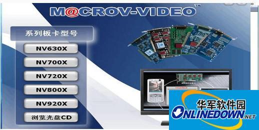宏视nv700x采集卡驱动程序