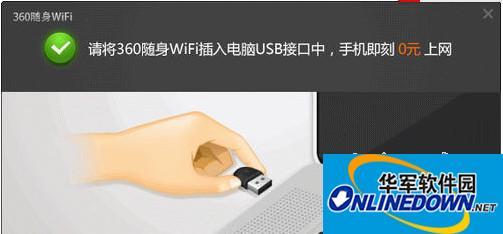 360随身WiFi驱动...