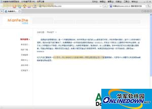 免费者内容管理系统 PC版