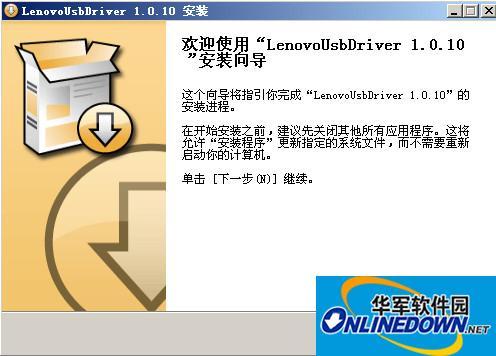 联想A936驱动(Lenovo Usb Driver)  v1.0.10 官方最新安装
