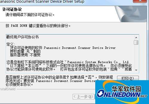 松下S1026C扫描仪驱动  V5.6 官方安装版