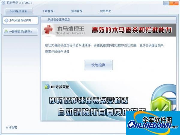 超级兔子驱动天使  v3.0.909.1 简体中文绿色版