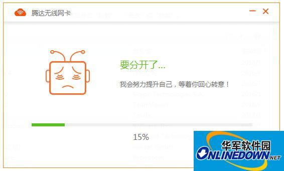 Tenda腾达U12千兆无线网卡驱动  V0.12.1.8 官方中文安装 W