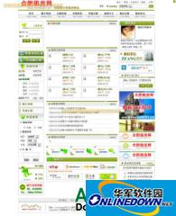 合肥租房网 2009