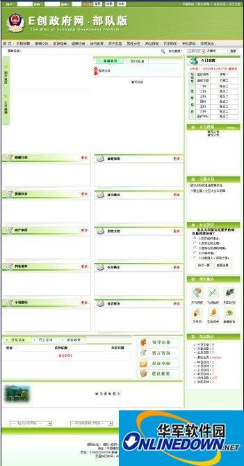 部队网站管理系统 PC版