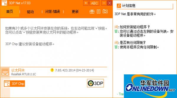万能网卡驱动(3DP Net)  17.03 中文绿色便携版