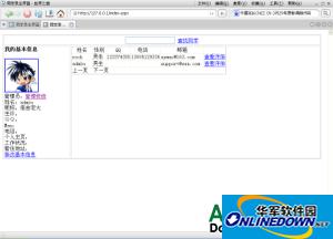 XML同学录系统源码(毕业设计)