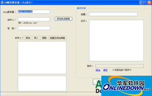 C#邮件群发系统 PC版