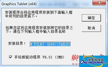 绘王k36手绘板驱动程序 v8.01 免费安装版