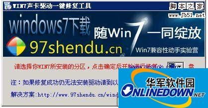 Win7声卡驱动一键修复精灵  3.0 绿色完美版