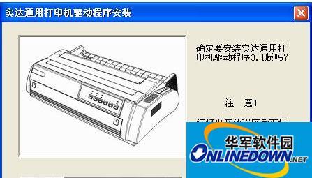 实达打印机