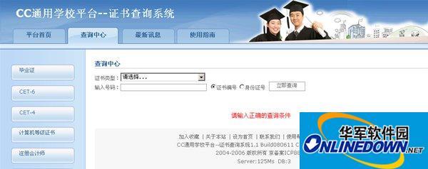 CC通用学校平台--证书查询系统 PC版