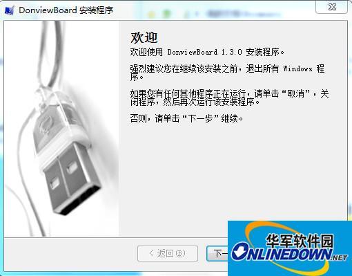 donviewboard(东方中原电子白板软件)