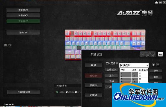 黑爵AK48机械键盘驱动  V1.4 官方安装版