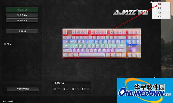 黑爵AK40机械键盘驱动  V1.2 官方安装版