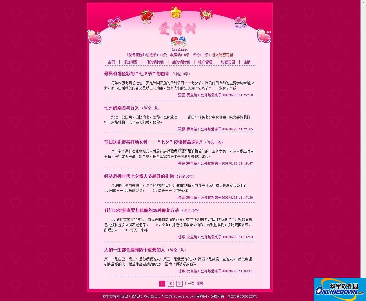 七夕情人节礼物:爱情花园 3.1