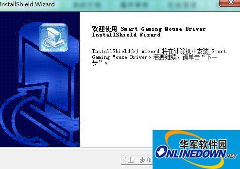 讯拓X9鼠标驱动  V1.2.0 中文安装版