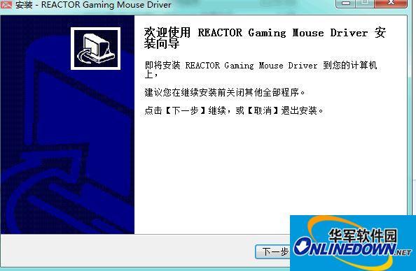 狼派反应堆鼠标驱动  V2.0 官方版