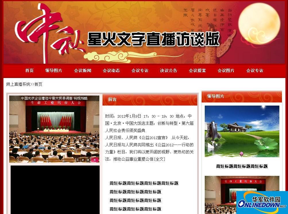 星火文字直播媒体访谈中秋国庆特供版 PC版