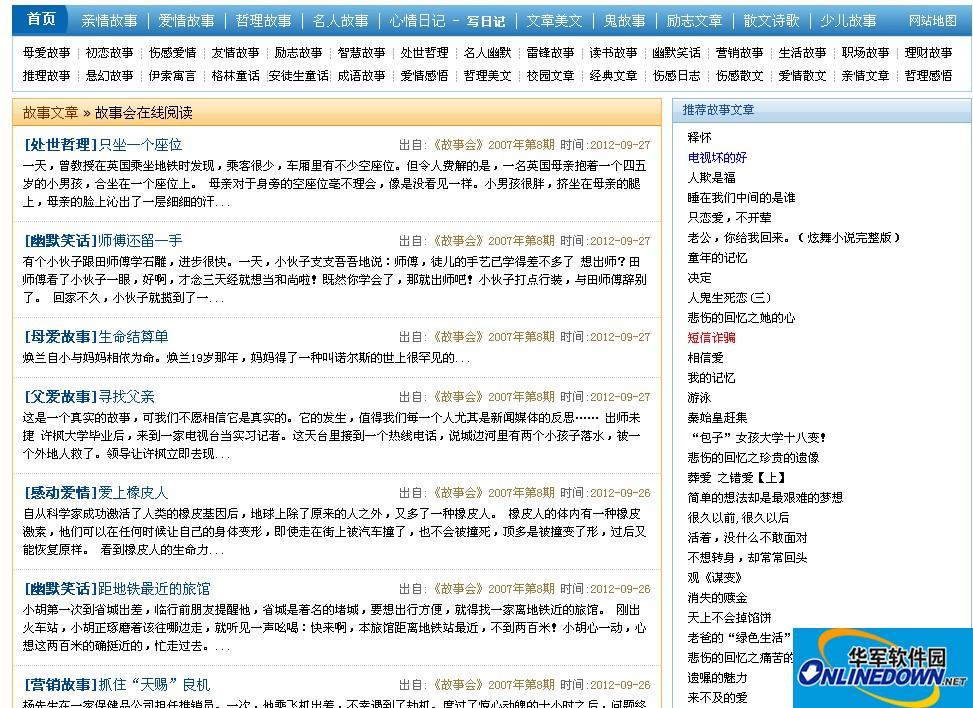 【联网制作】故事网小偷程序