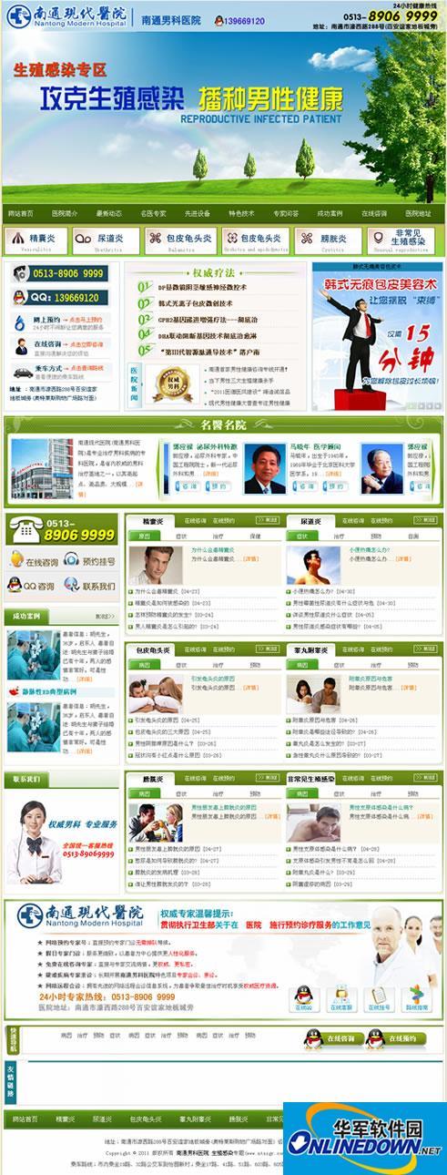 DEDECMS内核绿色医院网站源码