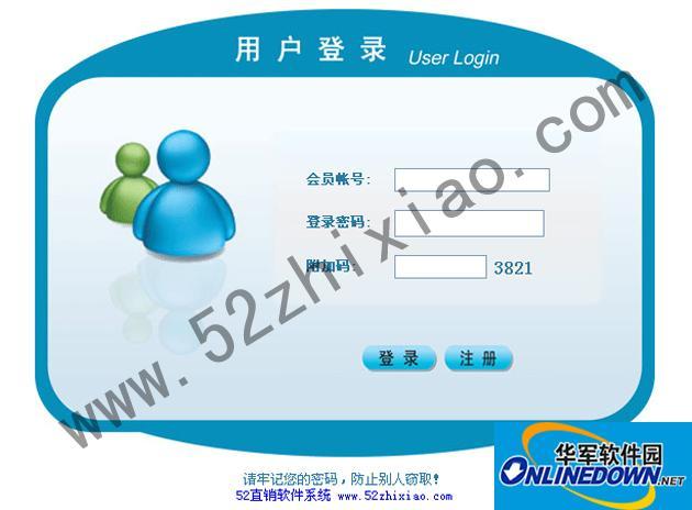 52直销网-双轨推广直销软件系统