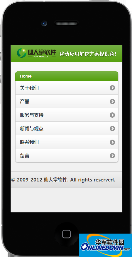 SmartMobile智能移动网站管理系统