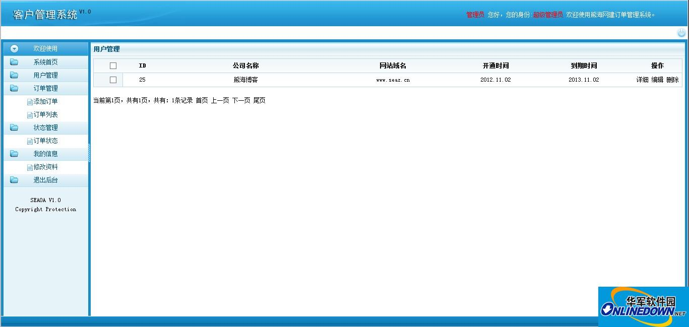 熊海订单管理系统