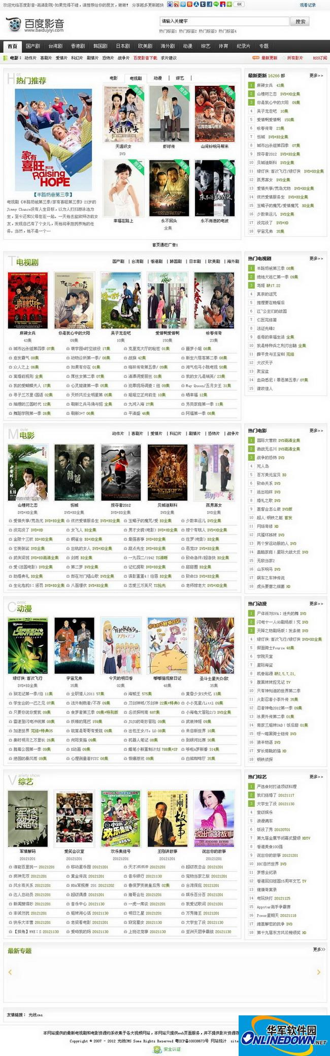 简黑风格电影网站源码 完整带数据