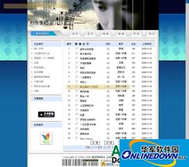 童涛VS菊萍-音乐小站 3