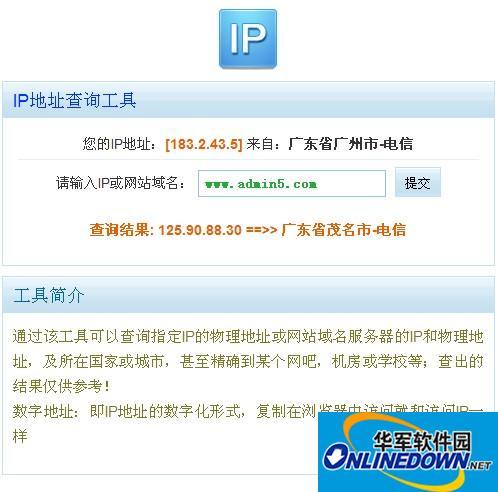ASP IP地址查询程序