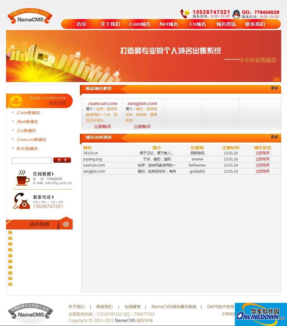 NameCMS免费域名出售展示系统_免费米表源码 V1.0126Bate