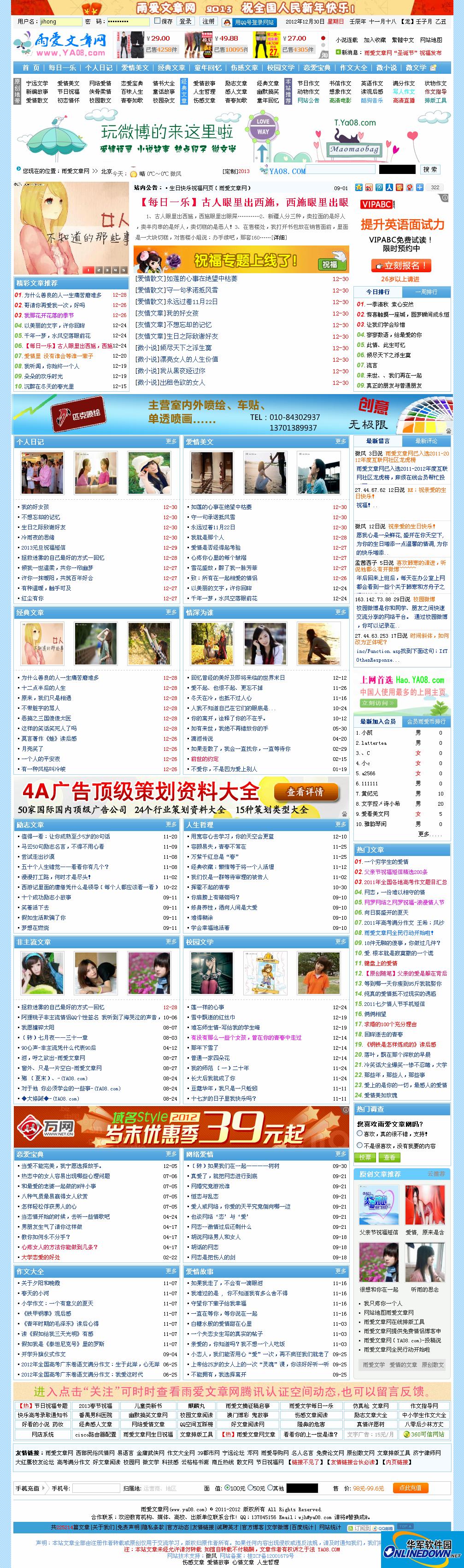 雨爱文章网清晰文章管理系统 【2013版】