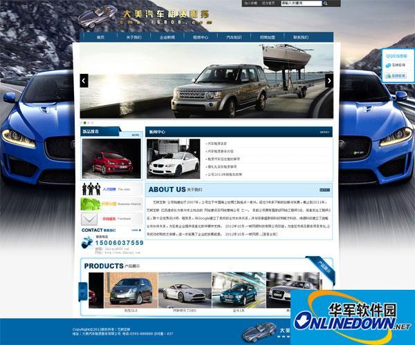 美观大气的汽车类网站 PC版
