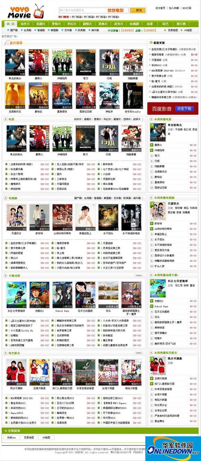 绿色时尚电影网站源码 完整带数据 PC版