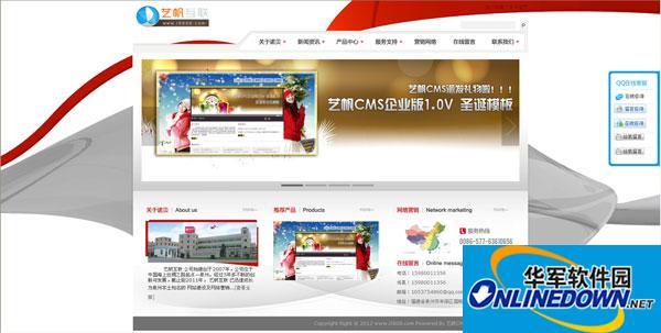 艺帆CMS机械网站网站完整无错没有功能限制 PC版