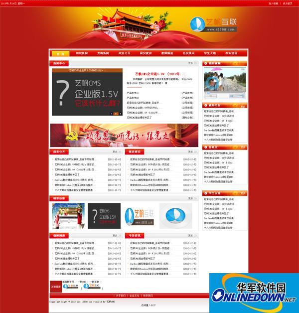 艺帆CMS红色党政机构,政府机关网站源码 PC版