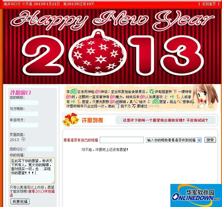 2013年新年许愿小程序 PC版