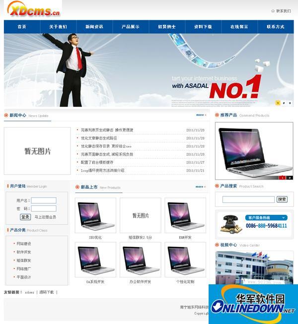 蓝色五金配件公司网站源码(XDcms内核) PC版