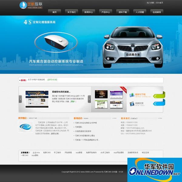 艺帆CMS汽车配件网站模板