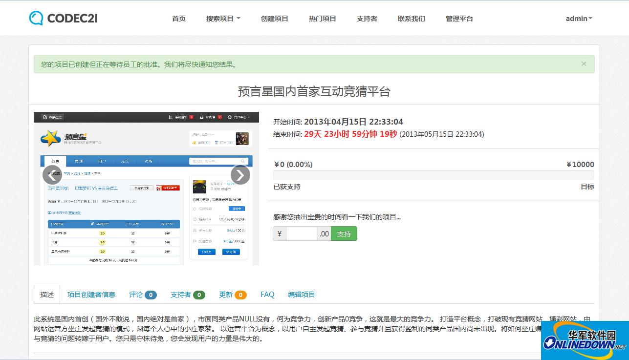 CODEC2I 国内首家开源众筹系统 36923