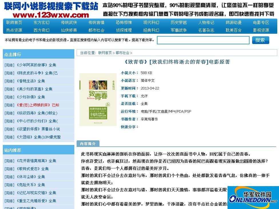 【联网制作】电子书,影视搜索下载站 1.7