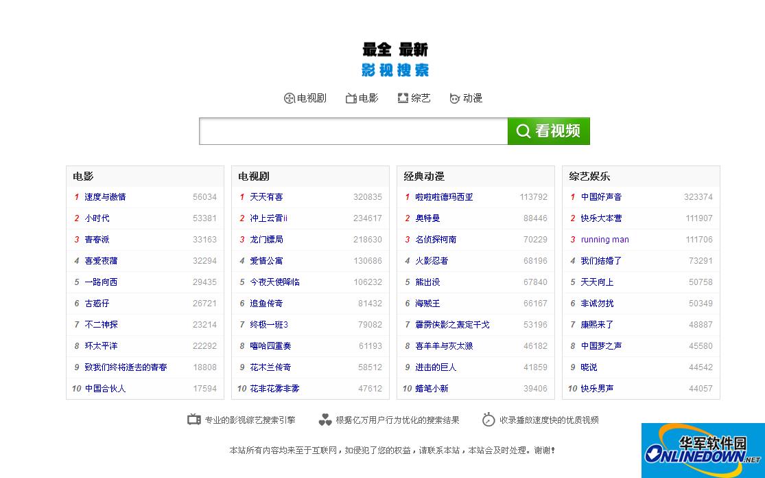 【联网制作】专业影视搜索网站小偷程序 37073