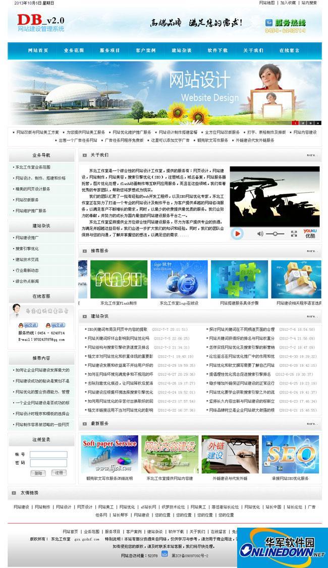 DB_v2.0 网站建设管理系统免费版