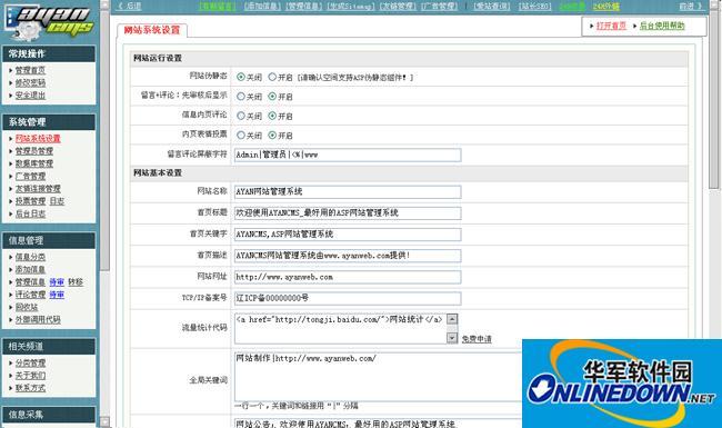 AYANcms网站管理系统Acc版 PC版